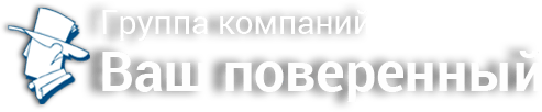 Юридический центр Ваш поверенный
