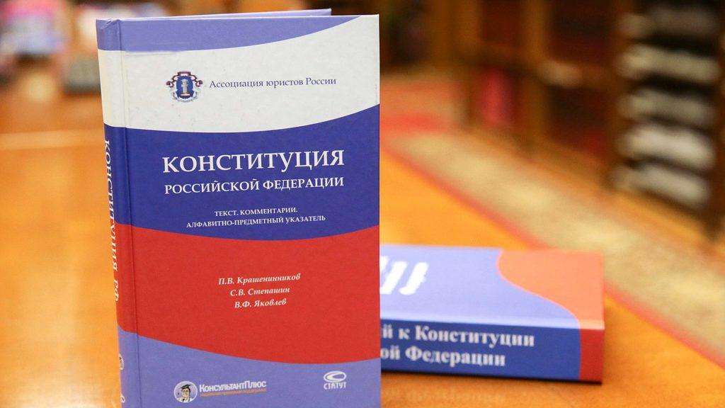 ВЦИОМ назвал самые популярные поправки в Конституцию среди россиян