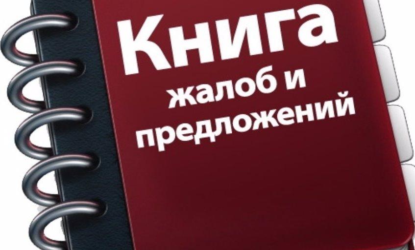 Ревизия советских актов затронула жалобную книгу